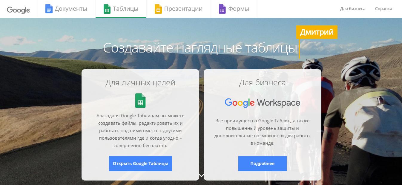 Сервис №3 Google Таблицы