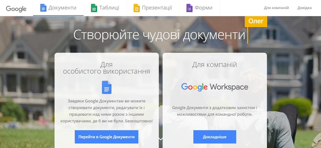 Сервіс №2: Google Docs