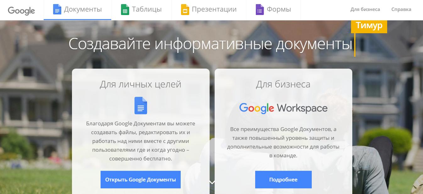Сервис №2: Google Docs