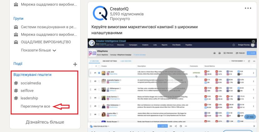Як стежити за хештегами у LinkedIn - зображення 3