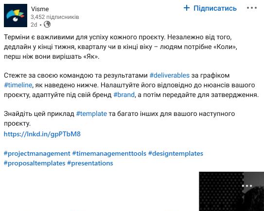 Як знайти хештеги у LinkedIn - зображення 3