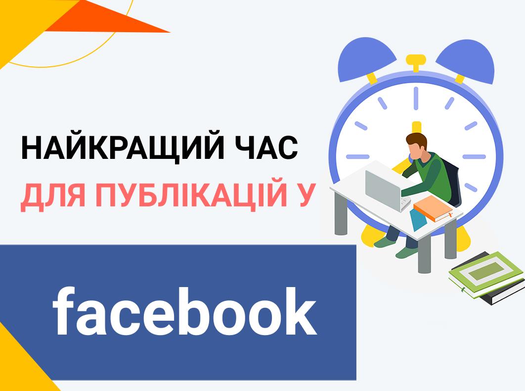 Найкращий час для публікацій у Facebook в 2021 році (за днем та галуззю)