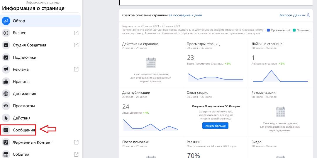 Как Продвинуть Публикацию на Facebook? - изображение 2