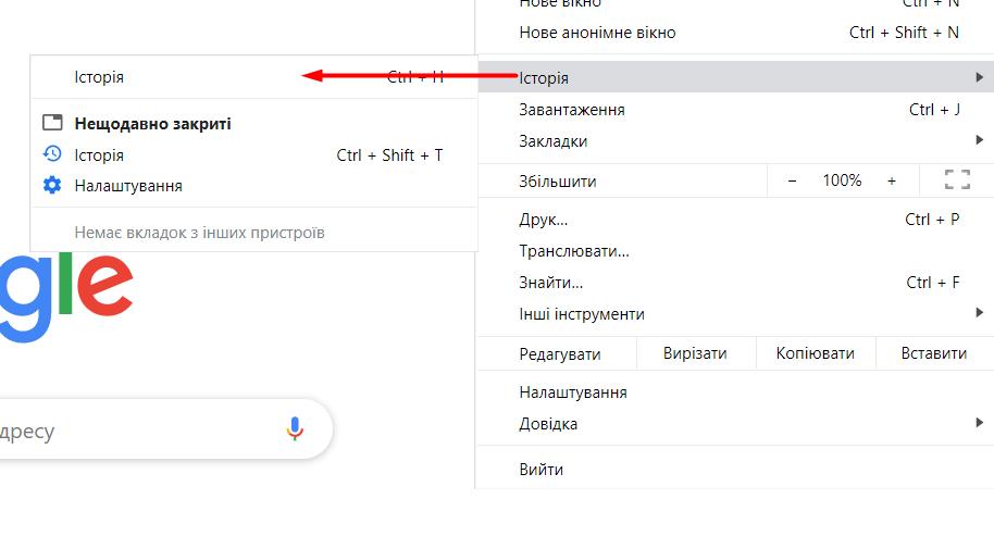 Google Chrome - зображення 3