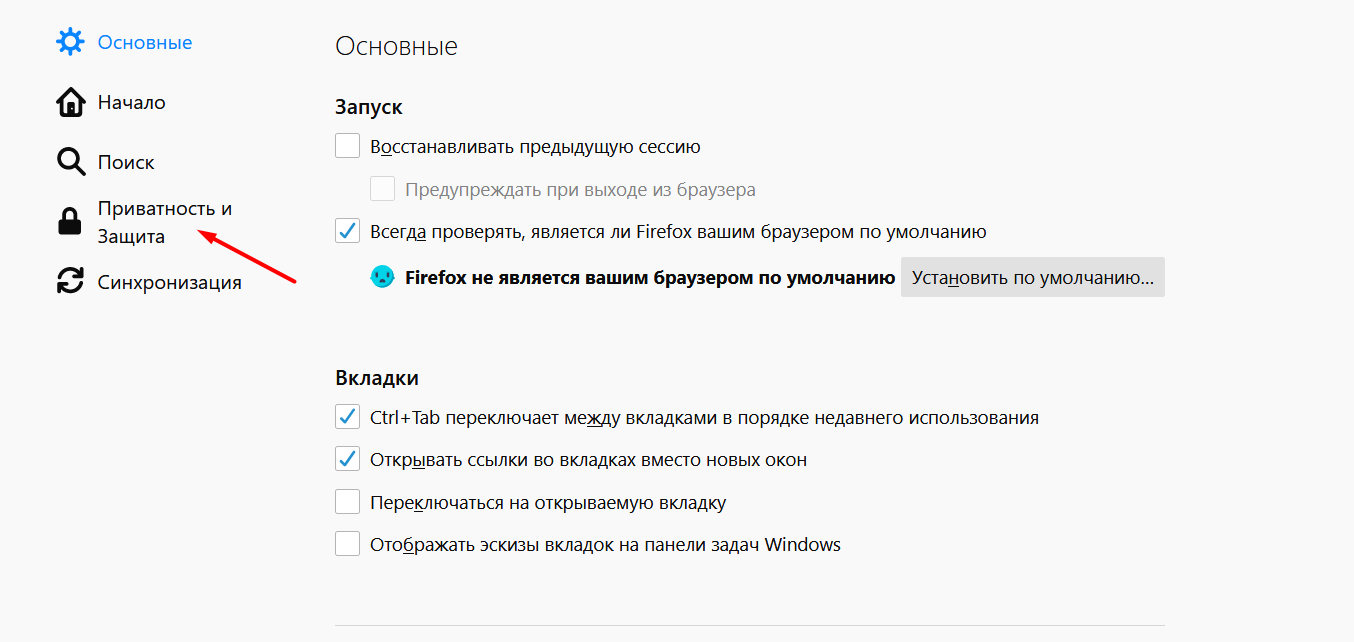 Mozilla Firefox - изображение 3