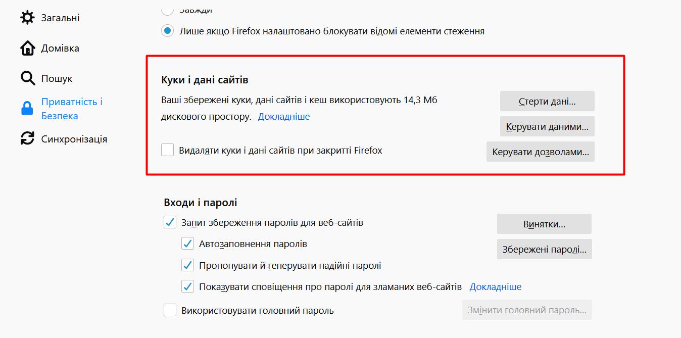 Mozilla Firefox - зображення 4