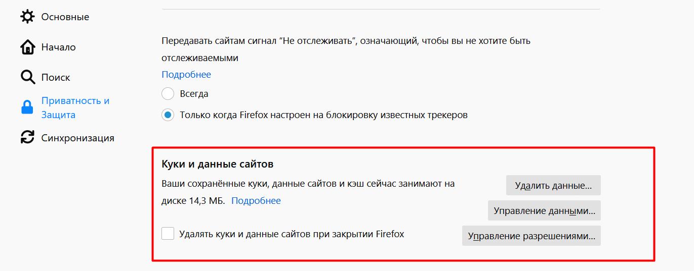 Mozilla Firefox - изображение 4