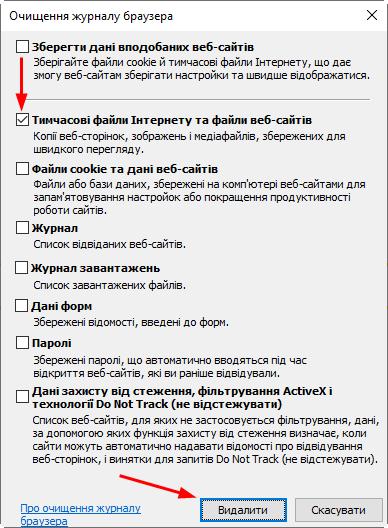 Internet Explorer - зображення 4