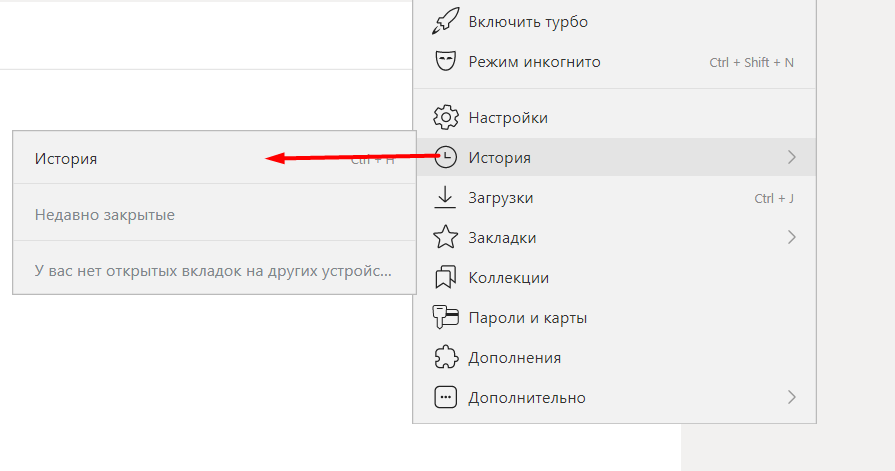 Yandex Browser - изображение 3