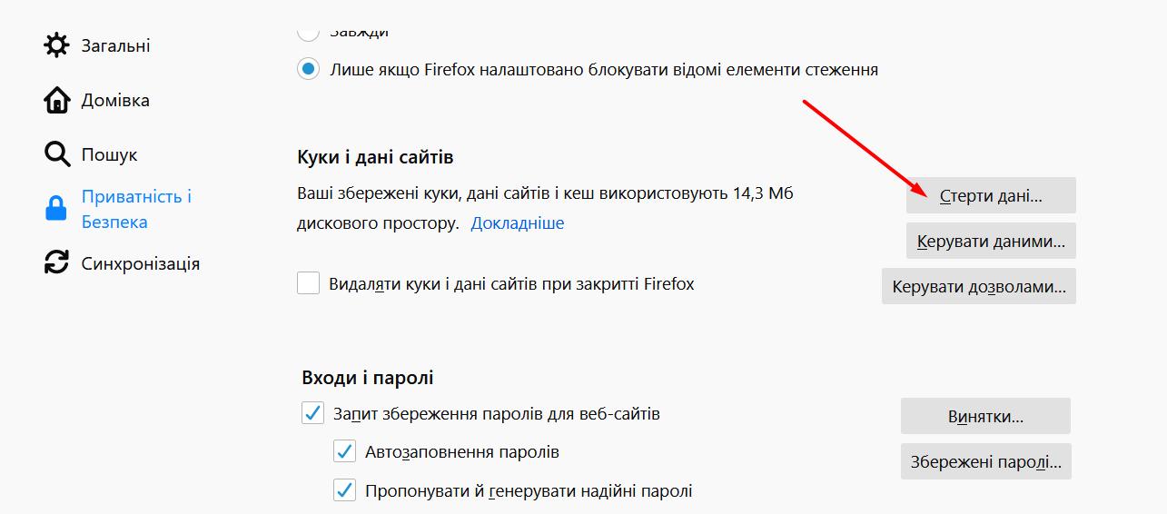 Mozilla Firefox - зображення 5