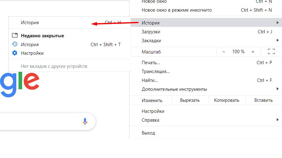 Google Chrome - изображение 3