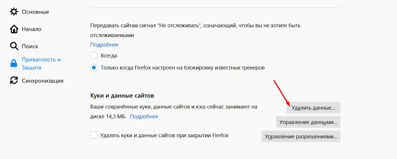 Mozilla Firefox - изображение 5