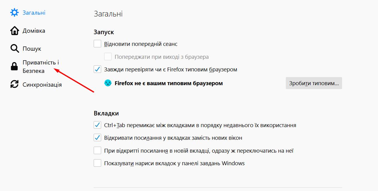 Mozilla Firefox - зображення 3
