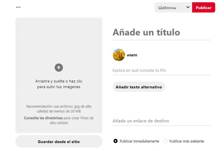 ¿Cómo crear una página de empresa en Pinterest? - imagen 8