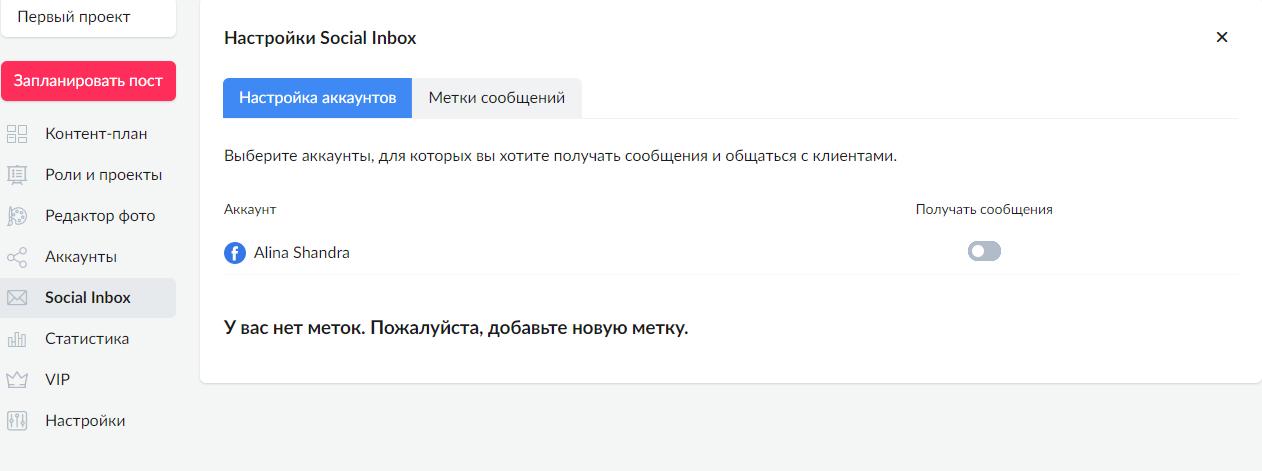 Использование Postoplan для публикации в Facebook в удобное время (пошаговая инструкция) - изображение 2