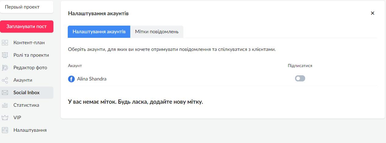 Використання Postoplan для публікації в Facebook в зручний час (покрокова інструкція) - зображення 2