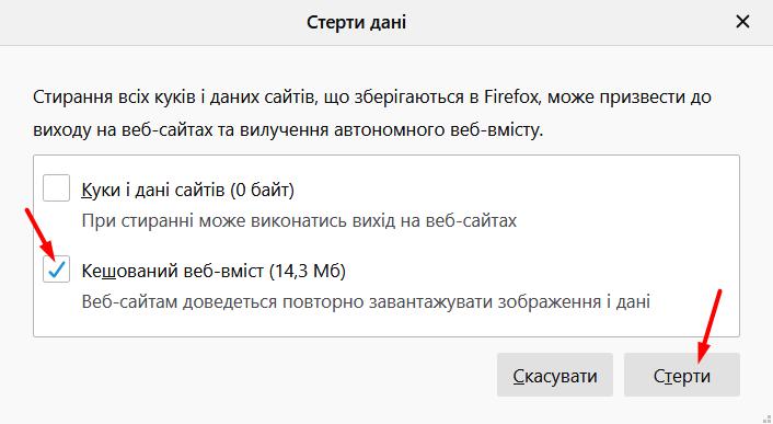 Mozilla Firefox - зображення 6