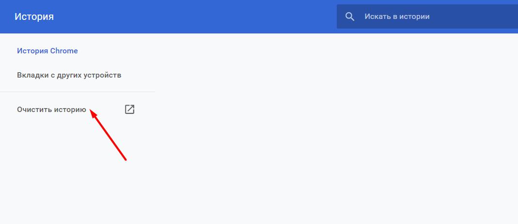 Google Chrome - изображение 4